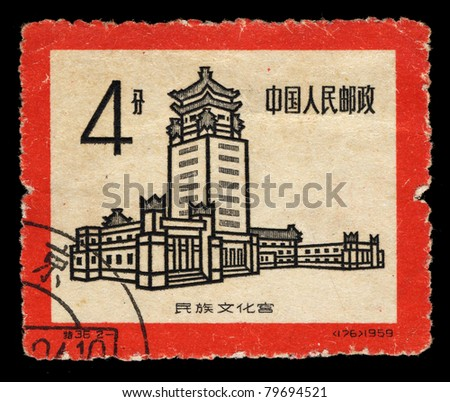 CHINA - CIRCA 1959: A stamp printed in China shows The Cultural Palace of Nationalities, circa 1959 - stock photo
