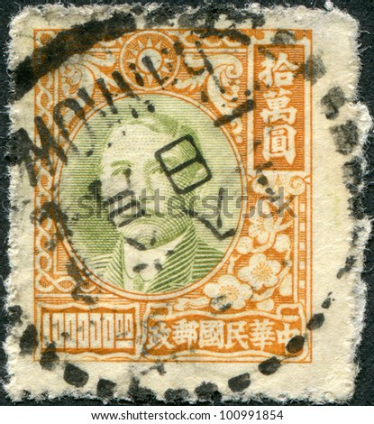 CHINA - CIRCA 1948: A stamp printed in China (Taiwan), shows a Chinese revolutionary and first president and founding father of the Republic of China Sun Yat-sen, circa 1948