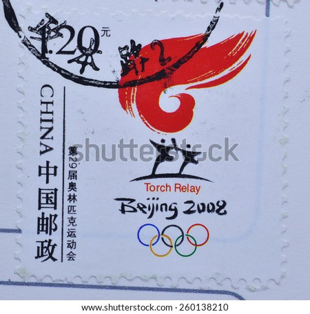 CHINA - CIRCA 2008 : postage stamp printed in China shows the Torch Relay Logo of the Olympic Games on Beijing 2008, circa 2008 - stock photo