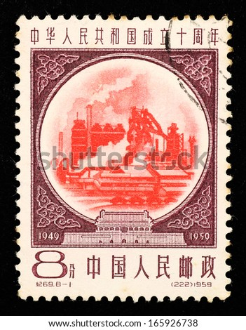 CHINA - CIRCA 1959: Stamp printed in China with image of industrial factory to commemorate 10th Anniversary of the formation of the People Republic of China, circa 1959. - stock photo