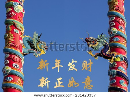 China Dragon Climb up and  entwine around pillar.Background is clear blue sky.