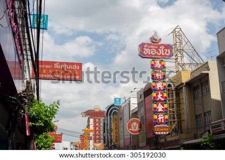 CHINATOWN,BANGKOK, THAILAND - AUGUST 10 : Cars and shops on Yaowarat road main street of china town.The largest Chinese community here, 10 AUGUST 2015