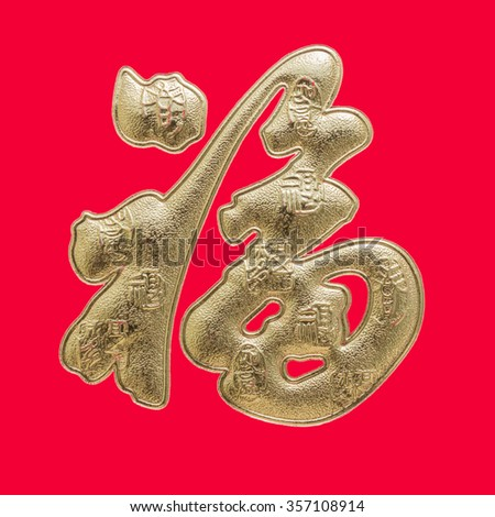 Chinese alphabet mean blessing for chinese new year - stock photo