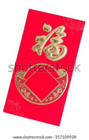 Chinese alphabet mean blessing for chinese new year