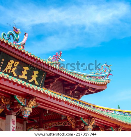 Chinese ancient buildings of the temple roof, color sculpture: Dragon. - stock photo