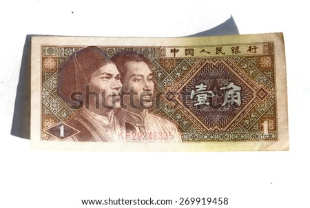 Chinese banknotes, 1 jiao  - stock photo