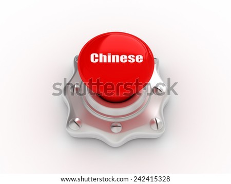 Chinese button - stock photo