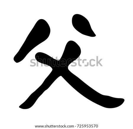 Chinese Calligraphy Father Stock Illustration 725953570 Shutterstock