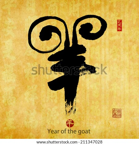 Chinese calligraphy mean Year of the goat 2015,translation:  good bless for new year - stock photo