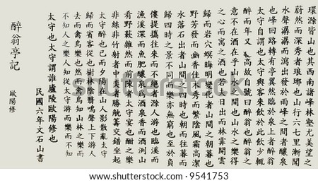 chinese calligraphy text background - stock photo