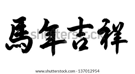 "Chinese calligraphy. word for ""horse"" - stock photo"