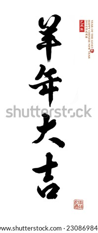 "Chinese calligraphy. word mean good bless for year of the goat"" as blessing words at the beginning of a year - stock photo"
