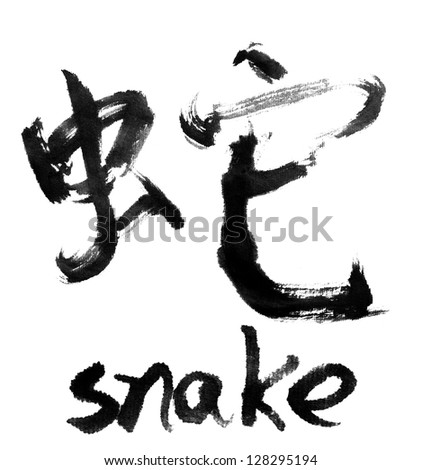 Chinese calligraphy word :  snake - stock photo