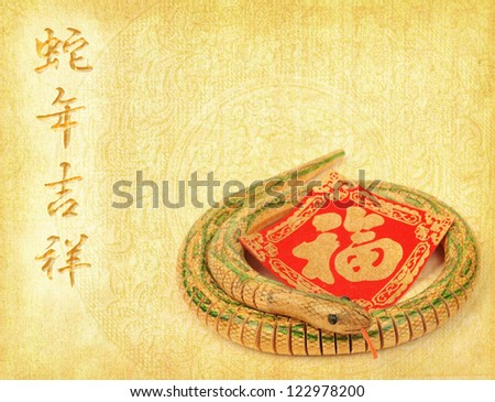 Chinese Calligraphy 2013 - words mean happy Year of the snake - stock photo