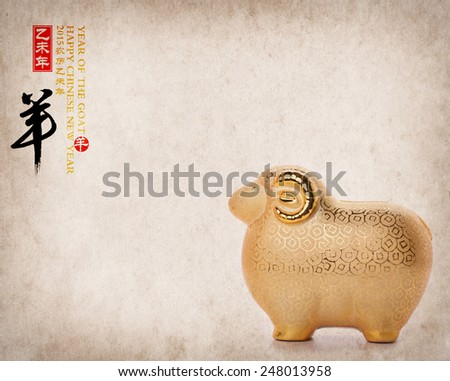 """Chinese Ceramic goat souvenir on old paper,calligraphy word for """"goat"""", 2015 is year of the goat - stock photo"""