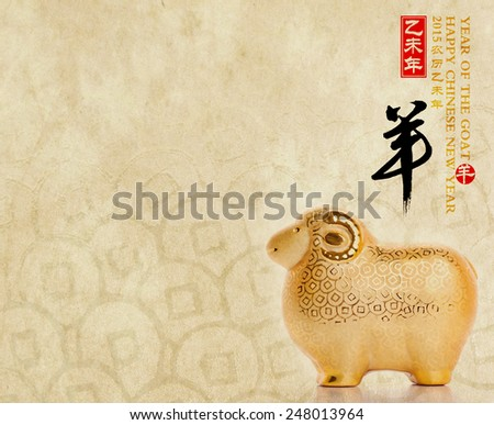 "Chinese Ceramic goat souvenir on old paper,calligraphy word for ""goat"", 2015 is year of the goat - stock photo"