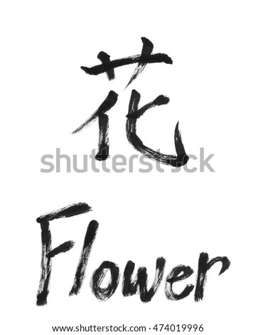 Chinese Character Designflowerhandwriting By Brush Stock