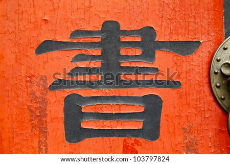 Chinese character on wall - stock photo
