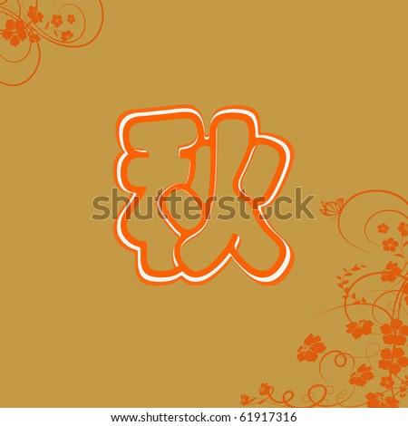 Chinese characters of AUTUMN on abstract background