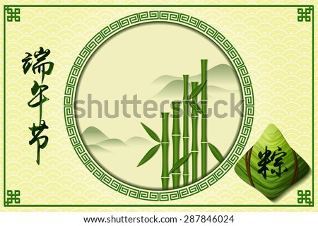 Chinese Dragon Boat Festival Background with Sticky Rice Dumpling - stock photo