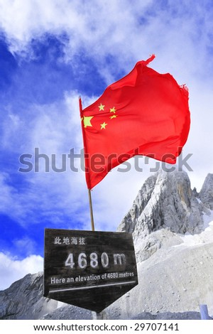Chinese Flag at the Yu Long Xue Shan (Yunnan, China) - stock photo