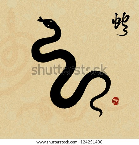 Chinese 2013 for Year of Snake design, words mean happy new year - stock photo