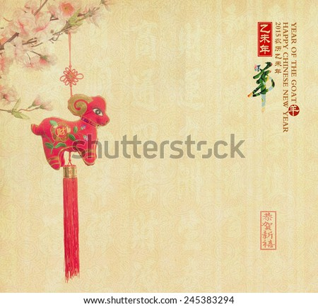 chinese goat knot, 2015 is year of the goat - stock photo