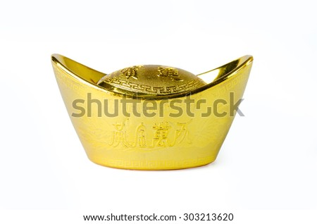 Chinese gold ingots decoration with blessing word on it. - stock photo