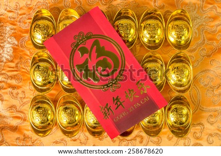 Chinese gold ingots (Foreign text means blessing) decoration  - stock photo