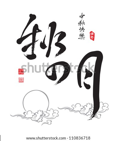 Chinese Greeting Calligraphy for Mid Autumn Festival Translation: The Moon of Mid Autumn