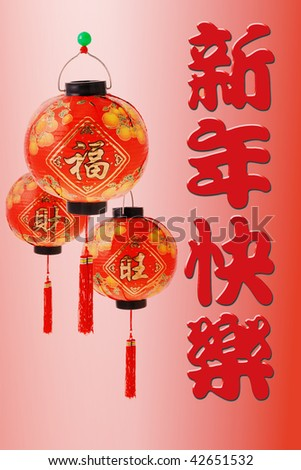 Chinese happy new year greetings with decorative red lantern ornaments on red  background