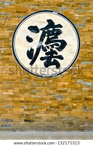 Chinese ideogram on the wall of a temple in Pingyao, China.