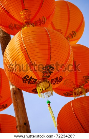 Chinese lanterns are hung up everywhere during Chinese mid autumn festival. - stock photo