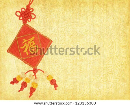 Chinese lucky knots used during spring festival - stock photo