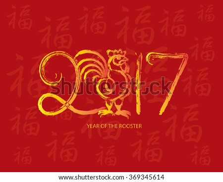 Chinese Lunar New Year of the Rooster Black and White Ink Brush with 2017 Numerals on Red Background with Good Fortune Text Raster Illustration - stock photo