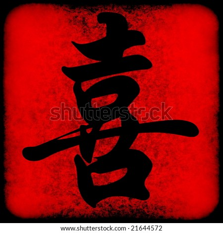 chinese meaning - happiness, normally used during chinese customary marriages - stock photo