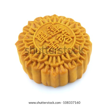 """Chinese Mooncake isolated over white background. Chinese words on the mooncake means """"single yolk lotus"""", not a logo or trademark. - stock photo"""