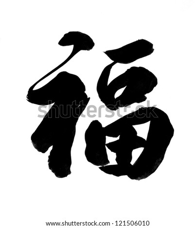 "Chinese New Year Calligraphy for ""Fu"", good fortune before will start chinese new year"