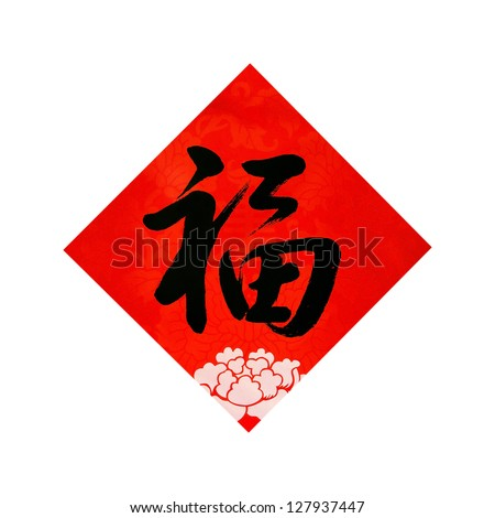"Chinese New Year calligraphy for ""Fu"", good fortune will greeting Chinese new year"