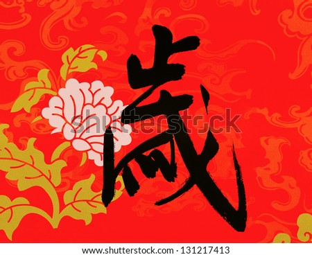 Chinese New Year calligraphy for long life, good fortune will greeting Chinese new year
