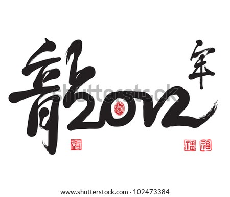 Chinese New Year Calligraphy for the Year of Dragon - 2012 - stock photo
