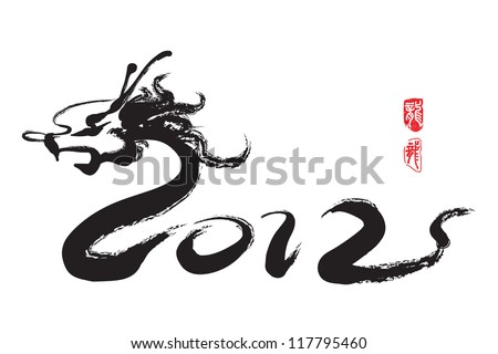 Chinese New Year Calligraphy for the Year of Dragon Translation: 2012 - stock photo