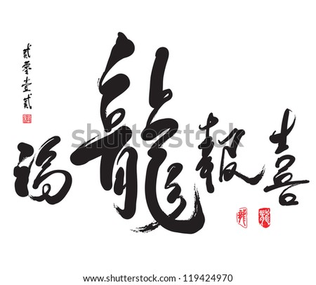 Chinese New Year Calligraphy for the Year of Dragon Translation: Good News from Dragon - stock photo