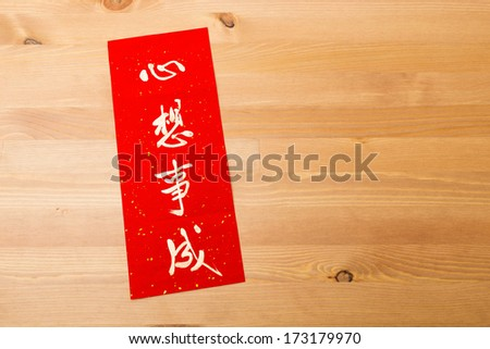 Chinese new year calligraphy, phrase meaning is dreams come ture  - stock photo