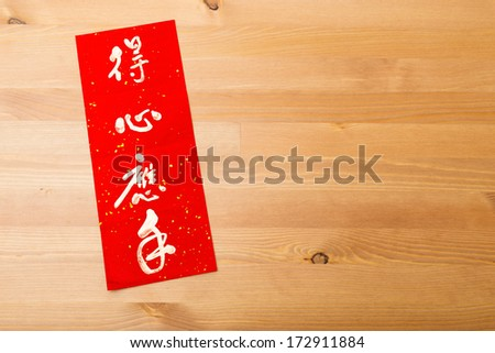 Chinese new year calligraphy, phrase meaning is everything going smoothly and easily - stock photo