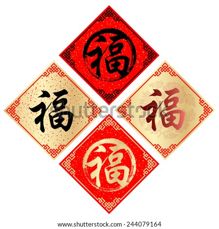 Chinese New Year couplets, decorate elements for chinese new year. Translation: Fu for meaning goof fortune - stock photo