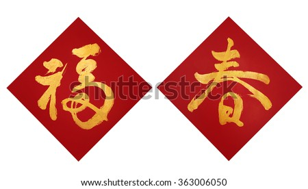 Chinese New Year couplets, decorate elements for Chinese new year. Translation: Fu meaning good fortune, Chun meaning spring. - stock photo