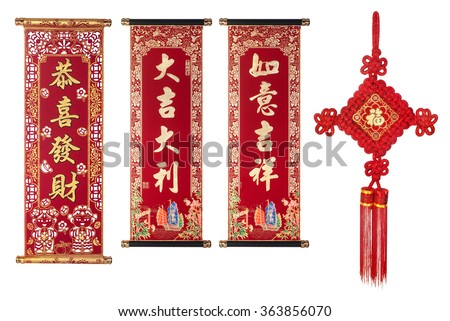 Chinese New Year couplets, decorate elements for Chinese new year. Translation: Happy New Year, Gong Xi Fai Chai  - stock photo