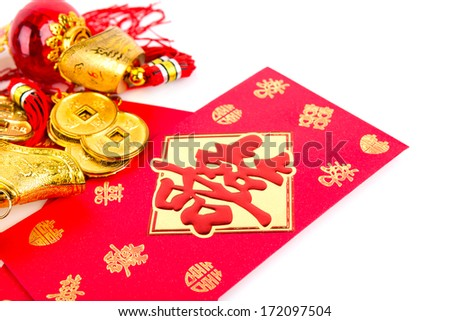 Chinese new year decoration and red packet on white background - stock photo