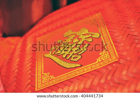 Chinese New Year Decoration with Chinese Text  Translation: bring in wealth and treasure - stock photo
